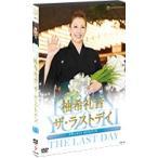 【DVD】ザ・ラストデイ/柚希礼音 (S:0270)