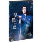 ショッピング宝塚 【DVD】星逢一夜/La Esmeralda/雪組宝塚大劇場公演/早霧せいな (S:0270)