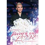 ショッピング宝塚 【DVD】Fairy LOVE −思い出の舞台集&サヨナラショー−/龍真咲 退団記念DVD/龍真咲 (S:0270)