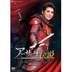 【DVD】アーサー王伝説/月組シアター・ドラマシティ公演/珠城りょう (S:0270)