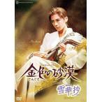 【DVD】雪華抄/金色の砂漠/花組宝塚大劇場公演/明日海りお (S:0270)