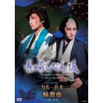 長崎しぐれ坂 カルーセル輪舞曲 DVD