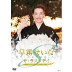 ショッピング宝塚 【DVD】ザ・ラストデイ/早霧せいな (S:0270)