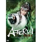 星組シアター ドラマシティ公演  阿弖流為-ATERUI-  DVD