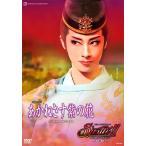 【DVD】 「あかねさす紫の花」「Sante!!」 / 明日海りお / 花組博多座公演(S:0270)
