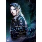 DVD  「エリザベート —愛と死の輪舞—」 / 珠城りょう / 月組宝塚大劇場公演(S:0270)