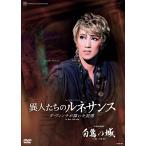 DVD「『白鷺の城』『異人たちのルネサンス』」(S:0270)