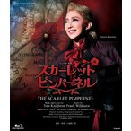 【ブルーレイディスク】THE SCARLET PIMPERNEL/星組宝塚大劇場公演/紅ゆずる (S:0270)