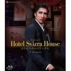 ブルーレイ 宙組 真風涼帆『Hotel Svizra House ホテル スヴィッツラ ハウス』 宝塚歌劇団 (S:0270)
