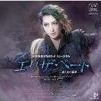 ショッピング宝塚 【CD】エリザベート ―愛と死の輪舞― (S:0270)