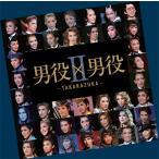 CD 『男役×男役II おとことおとこ −TAKARAZUKA−』(S:0270)