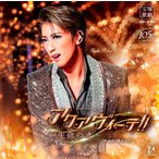CD 宙組『アクアヴィーテ!!』〜生命の水〜(S:0270)