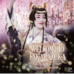 CD 月組 珠城りょう『WELCOME TO TAKARAZUKA―雪と月と花と―』 (S:0270)