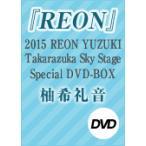 【DVD】2015 REON YUZUKI Takarazuka Sk/予約限定販売 Sky Stage Spe/柚希礼音 (S:0270)