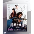 【ブルーレイディスク】 「『月雲の皇子』 —衣通姫伝説より—」 / 珠城りょう / 月組(S:0270)
