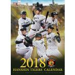 阪神タイガース 2018年カレンダー (S:0050)