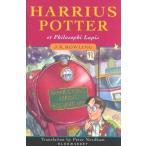 HARRIUS POTTER ET PHILOSOPHI LAPIS (S:0010)