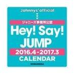 Hey!Say!JUMP CALENDAR 2016.4ー2017.3 (S:0220)