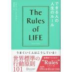The Rules of Life できる人の人生のルール (S:0170)