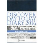 DISCOVER DAY TO DAY DIARY A5 2016 (ネイビー) (S:0170)