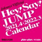 Hey!Say!JUMPカレンダー 2021.4→2022.3 (ジャニーズ事務所公認) マガジンハウス (S:0320)