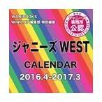 ジャニーズWEST CALENDAR 2016.4-2017.3   カレンダー