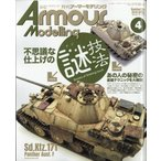 Armour Modelling (アーマーモデリング) 2019年 04月
