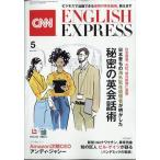 「CNN ENGLISH EXPRESS (イングリッシュ・エクスプレス) 2」の画像