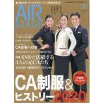 AIR STAGE (エア ステージ) 2020年 08月号