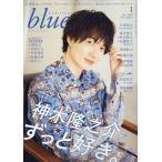 オーディション blue(ブルー) 2020年 01月号