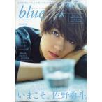オーディション blue(ブルー) 2020年 03月号