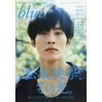 オーディション blue(ブルー) 2019年 07月号