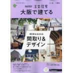 SUUMO注文住宅 大阪で建てる 2020年 07月号