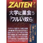 ZAITEN (財界展望) 2020年 07月号