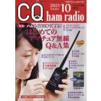 CQ ham radio (ハムラジオ) 2021年 10月号