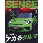 SENSE (センス) 2020年 01月号