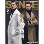 SENSE (センス) 2020