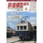 鉄道模型趣味 2021年 04月号