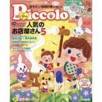 Piccolo (ピコロ) 2019年 09月号