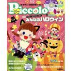 Piccolo (ピコロ) 2019年 10月号