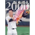 「報知グラフ 坂本勇人2000安打 2020年 11月号」の画像