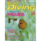 Marine Diving (マリンダイビング) 2021年 06月号