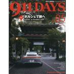 911DAYS (ナインイレブンデイズ) Vol.85 2021年 10月号