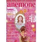anemone (アネモネ) 2019年 03月号