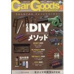 Car Goods Magazine (カーグッズマガジン) 2021年 1