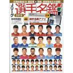 Jリーグ選手名鑑 2019 J1・J2・J3 エルゴラッソ特別編集 2019