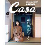 Casa BRUTUS (カーサ・ブルータス) 2019年 01月号