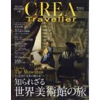 旅に魅せられたあらゆる人々へ贈る雑誌