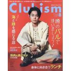 Clubism (クラビズム) 2019年 08月号