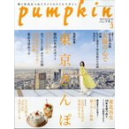 pumpkin (パンプキン) 2021年 03月号